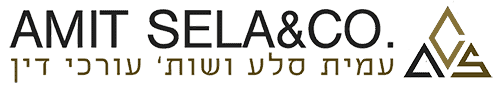 לוגו משרד עו''ד מקרקעין עמית סלע